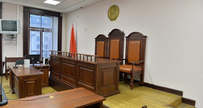 Зал суда Центрального района Минска