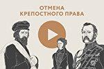 Крепостное право в Российской империи