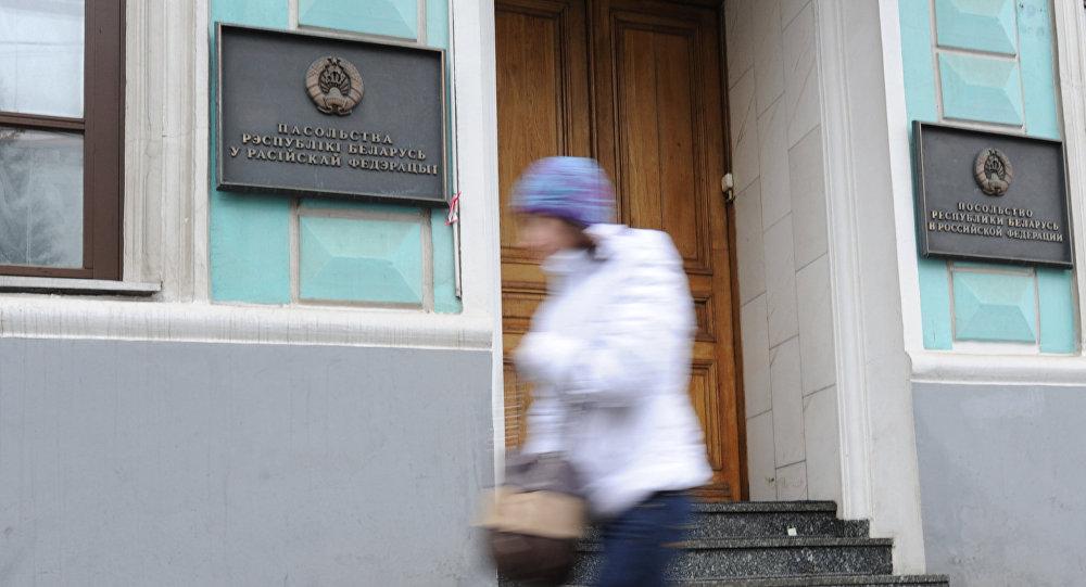 Посольство Беларуси в Москве
