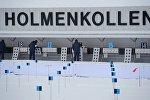 Обслуживающий персонал на биатлонном стрельбище в норвежском Холменколлене