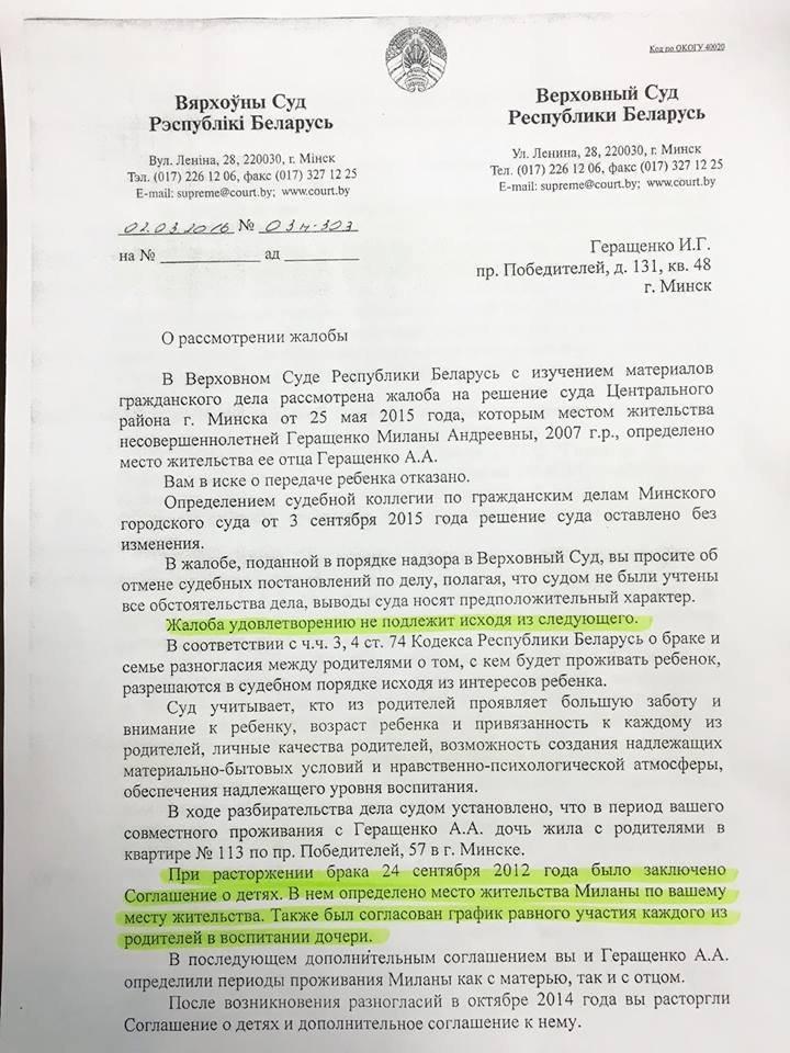 Решение ВС по жалобе Илоны Геращенко