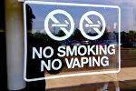 Табличка, запрещающая курение обычных и электронных сигарет