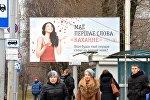 Бигборды со словами на белорусском языке стали привычными для жителей Минска.