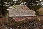 Камень на братской могиле солдат Первой мировой войны у озера Нарочь.