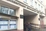 Администрация Первомайского района Минска