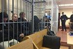 Обвиняемые по делу по наркоторговле