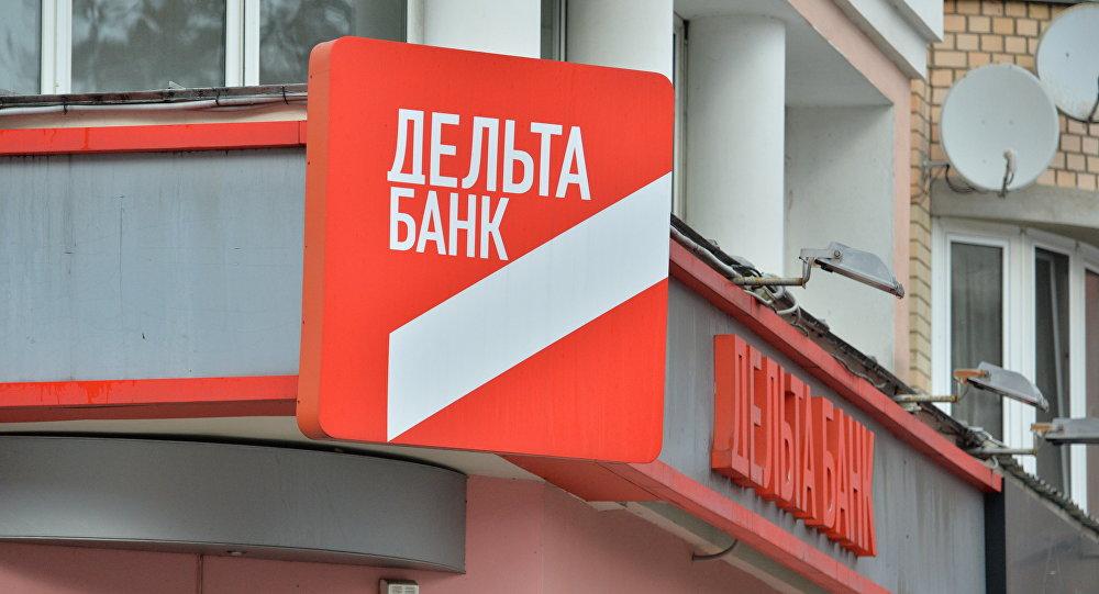 Отделение Дельта Банка в Минске
