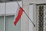 Польский флаг на здании Посольства Польши в Минске