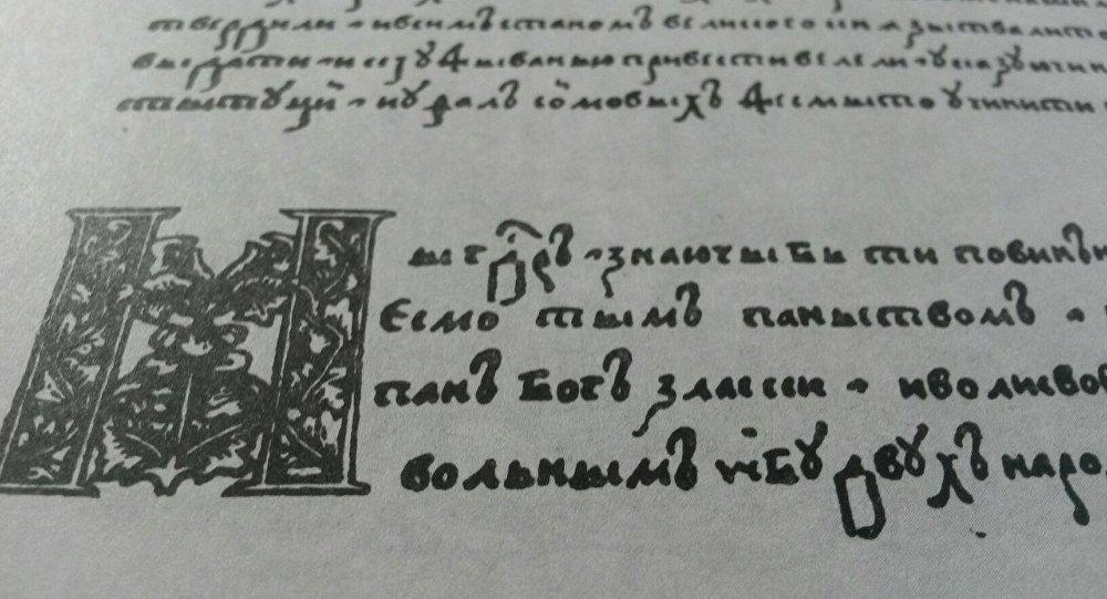 Статут ВкЛ 1588