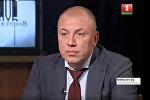 Сергей Атрощенко в эфире БТ