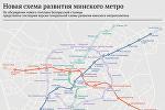 Инфографика: Новая схема развития минского метро
