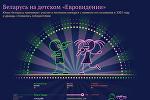 Беларусь на детском Евровидении