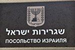 Посольство Израиля в Беларуси
