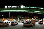 Заправка Белоруснефть