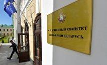 Здание Следственного комитета в Минске