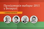 Інфаграфіка: Прэзідэнцкія выбары-2015 у Беларусі