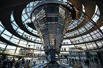 Купол над зданием Рейхстага в Берлине