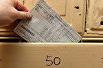 Жировка в почтовом ящике