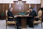 Президент РФ В. Путин встретился с главой Чечни Р. Кадыровым