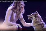 Репетиция Ivan'а с волками