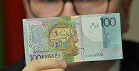Дмитрий Лапко представляет новые деньги