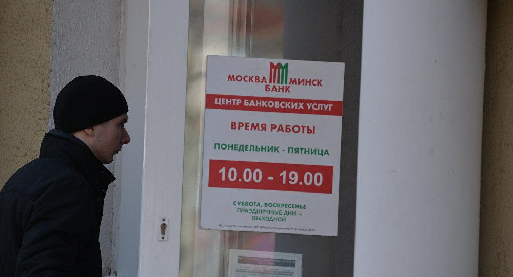 Уваход у аддзяленне Банка Масква- Мінск