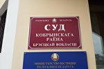 Суд Кобринского района