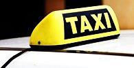 Таксі, архіўнае фота