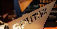 Павільён міжнароднага інфармацыйнага брэнда Sputnik