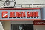 Вывеска Дельта Банка