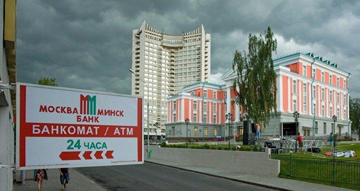 Банкомат Банка Москва-Минск (архив)