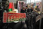 Продажа белорусских товаров