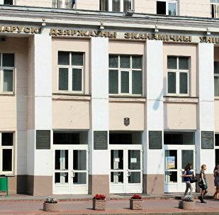 Беларускага дзяржаўнага эканамічнага ўніверсітэта (БДЭУ)