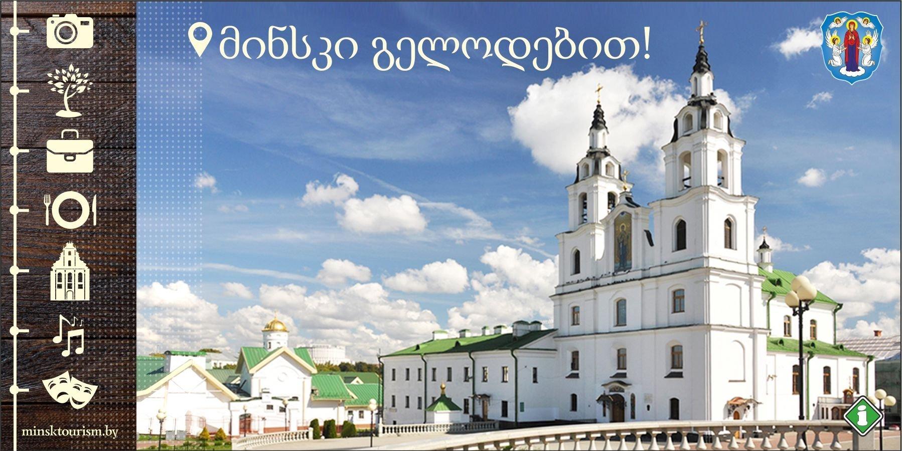 Проект рекламного билборда с изображением достопримечательностей Минска