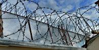 Тюремное ограждение, архивное фото