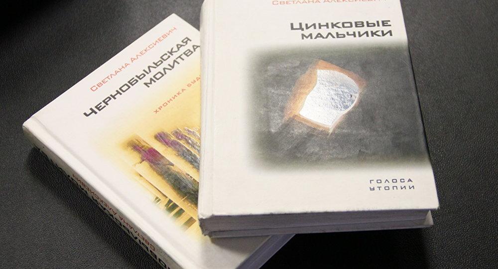 Книги Светланы Алексиевич