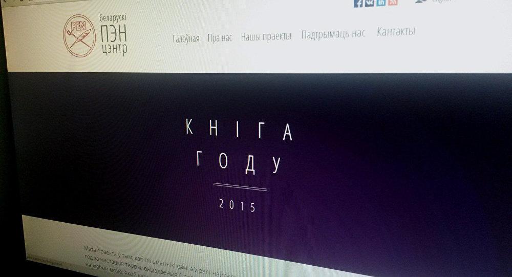Страница сайта Белорусского ПЕН-центра