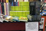 В центральном книжном магазине Минска