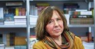 Белорусская писательница Светлана Алексиевич, архивное фото