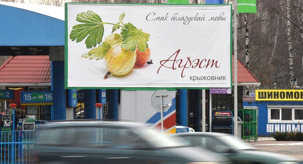 Білборд на беларускай мове