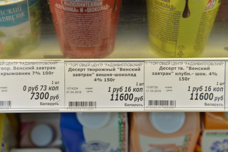 Новые ценники в Радзивиловском