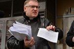 Анатолий Шумченко проводит акцию возле МНС