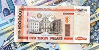Сто тысяч беларускіх рублёў