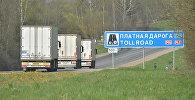 Белорусские платные дороги