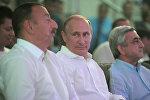 Слева направо: президент Азербайджана Ильхам Алиев, президент РФ Владимир Путин и президент Армении Серж Саргсян