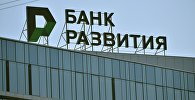 ОАО Банк развития Республики Беларусь