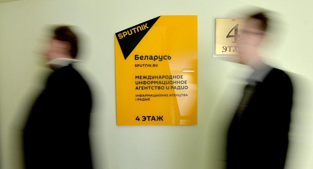 Sputnik Беларусь адкрые прэс-цэнтр