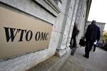 Вход в здание ВТО в Женеве
