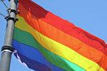 Радужный флаг - символ сексменьшинств