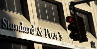 Офис S&P в Нью-Йорке
